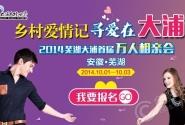 【芜湖大浦相亲会】网友报名缴费问题大汇总
