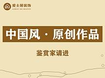 ► ► 美轮美奂的中式装修风格,最炫中国风◄◄【爱士居装饰】