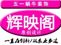 【五一装饰】人间天堂,天鹅湖畔——辉映阁(合肥装饰公司/装修公司)