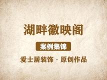 香溢天鹅湖~【湖畔徽映阁】--综合案例欣赏(持续更新中...)