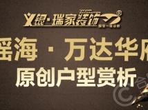 【义银装饰】★★★【瑶海万达】☀户型研发汇总盛大来袭★★★