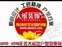 【大维装饰】金色梧桐130平方户型地中海风格案例赏析