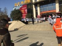 2016年1月24日蓝光禹洲城维权事件