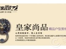 ★★★【义银装饰集团】☞《皇家尚品》小区户型研发集锦 ★★★