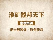 【 爱士居装饰】淮矿馥邦天下装修效果图/户型图/样板房大全(持续更新中~)