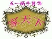 """【家风尚第三期】半包4.5万打造110平""""家天下""""美式乡村"""