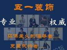 """【五一装饰】天之骄子——设计二组""""帅哥队的娘子军""""最新实景图出炉"""