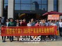 【10月26日】365周周看房团蜀山高新第二站——禹洲城