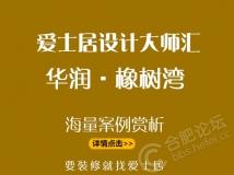【爱士居装饰】华润■橡树湾精品案例效果图总汇(持续更新...)