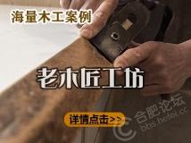 【爱士居装饰】老木匠工坊--木工精华篇(五大金牌木工倾情打造),不断更新中....