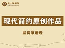 【现代简约风格原创设计】大合集-爱士居装饰,为原创而生◆◆爱士居装饰◆◆