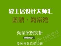 蜀山区-【蓝鼎·海棠湾】一大波的效果图来啦!!!持续更新中...)