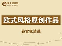◆◆爱士居装饰◆◆欧式装修风格原创设计大合集-爱士居装饰,为原创而生